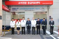 서울대병원, 24시간 응급치료 소아전문응급의료센터 개소