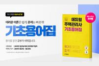 [에듀윌] 주택관리사 합격 지름길은 '기본 용어'에 있다