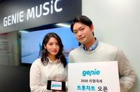 [연예뉴스 HOT①] 지니뮤직, 트로트 차트 새롭게 추가