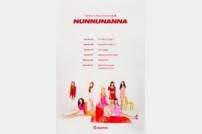 시그니처, 2월 4일 데뷔…리드 싱글 타이틀은 '눈누난나'