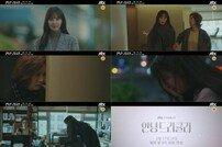 '안녕 드라큘라' 서현X이지현 현실 모녀 변신…공감자극 티저
