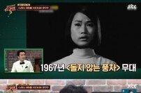 '슈가맨3' 문주란 소환… '명품 저음 목소리' 귀 호강