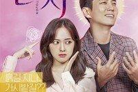 '터치' 신나는 '락앤롤' 부터 애절한 '발라드'까지… OST 공개