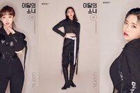 '컴백' 이달의 소녀 비비·이브·올리비아혜, 블랙 카리스마…티저 공개
