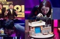 [DA:투데이] '핑거게임' 오늘(26일) 첫방송…신동엽·장도연, 감탄한 반전 재미