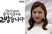 [DA:투데이] 송가인 콘서트 '고맙습니다', 오늘(26일) 설특집 방송