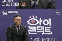 """'아이콘택트' 길, 3년 만에 방송 재개 """"큰 실망감 안겨드려 죄송"""""""