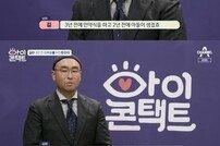 """[종합] '아이콘택트' 길, 결혼·득남까지 다 공개…장모 """"딸 자유롭게 해줘"""""""