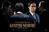 [DA:박스] '남산의 부장들' 구정 연휴 승자였다…300만 돌파