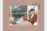 김재환, 2월 2일 새 싱글 발매…정키와 환상적 만남 [공식]
