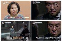 [TV북마크] '아이콘택트' 길 결혼-득남 고백…장모님, 사위 승낙 거절