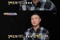 [DA:클립] 개리, 3년 만의 방송 출연…子 하오 군과 복귀 예고