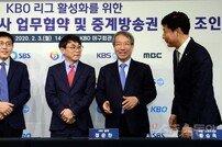 [포토] 정운찬 KBO총재, 지상파 3사와 중계방송권 계약에 미소~