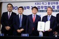 KBO, 지상파 3사와 업무협약 및 중계방송권 계약 체결