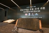 라이엇, 문화유산 보호에 8억 원 추가 기부