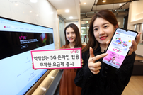 LGU+, 약정 없는 온라인 전용 5G 요금제 출시