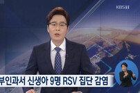 RSV 바이러스 집단감염…신생아 9명 치료중