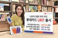 '언택트' 소비↑…이커머스·배달 앱 특화 카드 인기