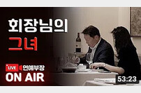 """""""김희영 맞다"""" 최태원 회장 측 김용호 강력 법적대응"""