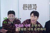 """'정산회담' 양세찬 """"조세호 지출 명세서 공개되면 스튜디오 뒤집어져"""""""