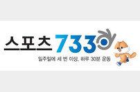 [생활체육/7330] 대한체육회, 국가대표 가이드라인 배포