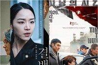 [DA:이슈] 코로나19 심각단계에 직격타 맞는 영화계…줄줄이 개봉 연기