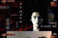 '슈가맨3' 1999년 데뷔 천재 뮤지션 김사랑 소환 '기안84 제보'
