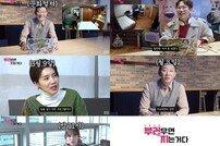 """'부럽지' 장성규 """"못 보겠다""""→전소미 '초음파 3콤보' 리액션 티저"""