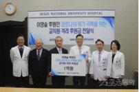이영술 경일빌딩 대표, 서울대병원에 코로나19 극복 후원금 1억 전달