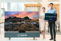 삼성 QLED 8K TV 사전판매