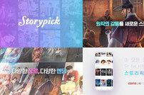 컴투스, 스토리게임 플랫폼 티저 공개