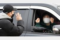 [포토] 코로나19, 차량에서 응원하는 입영 가족