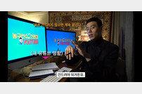 삼성 이관희가 유튜버가 된 사연은?
