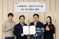 LGU+, 홍콩텔레콤에 VR 콘텐츠 수출