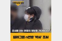 '그것이 알고싶다' 텔레그램 n번방 박사 얼굴 공개…청원 226만명↑