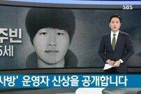 """[종합] 텔레그램 n번방 '박사' 조주빈 신상공개…동료 """"조용한 아이였는데"""""""