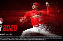 게임빌, 'MLB 퍼펙트 이닝 2020' 글로벌 출시