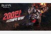 '블레스 모바일' 사전예약 200만 돌파