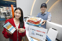 KT, 가정 간편식 혜택 멤버십 서비스