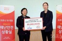 [포토] 박혜진, WKBL 선수 대표로 나서 코로나19 성금 전달!