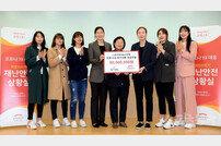 [포토] WKBL '우승 및 준우승 상금, 코로나19 성금 기부'