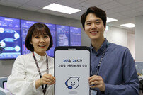 삼성전자서비스, 인공지능 상담 '챗봇' 도입