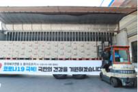 KOVO, 코로나19 극복 위해 13개 구단 연고지 내 의료기관에 물품 지원