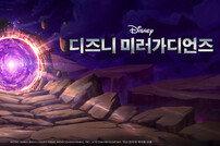 넷마블 자회사 카밤, '디즈니 미러 가디언즈' 개발