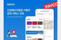 페이코 재난지원금 사용처 검색 오픈
