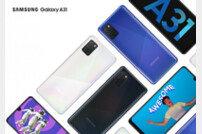 삼성, '갤럭시A31' 온라인 사전판매