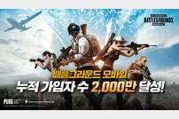'배그 모바일' 국내 가입자 2000만 돌파