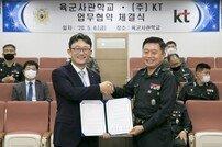 KT, 육군사관학교와 MOU