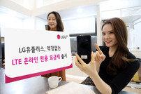 LGU+·KT 온라인 전용 요금 출시, 약정조건 없어…저렴한 가격 눈길
