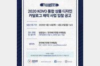 KOVO, 통합 상품 카달로그 제작 업체 모집… 6월 22일까지